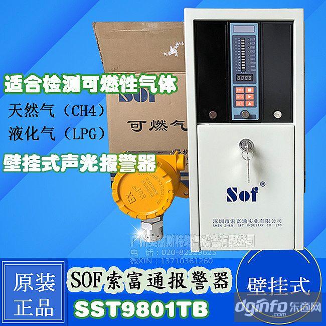 SST9801B索富通报警器