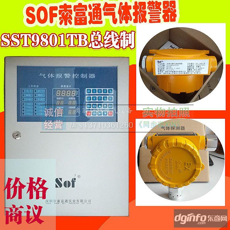 sof索富通SST9801TB天然气报警器