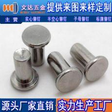 平錐頭實心鐵鉚釘 哪里能買到口碑好的鐵鉚釘
