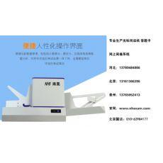 樂平市光標閱卷機訂購商家 選舉閱卷機軟件