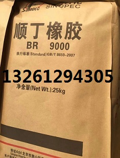 北京燕山順丁橡膠BR9000