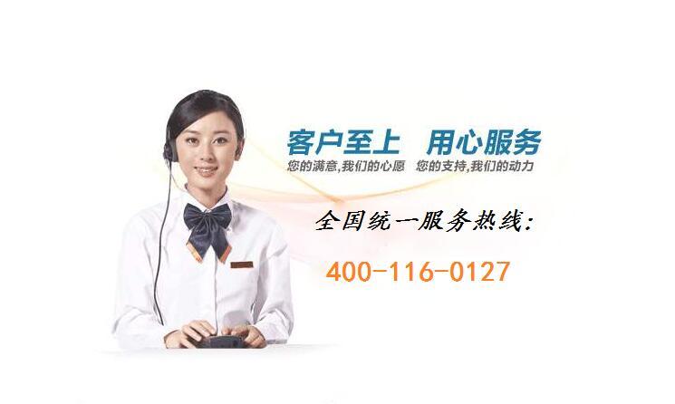 格蘭仕洗衣機售后電話各點售后服務網站咨詢電話新聞