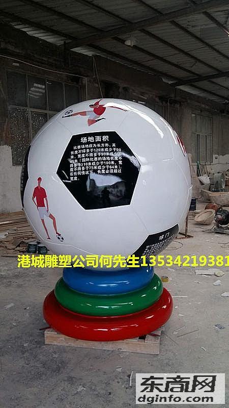 彩绘玻璃钢足球雕塑提供东莞校园由港城雕塑日日摸天天摸人人看