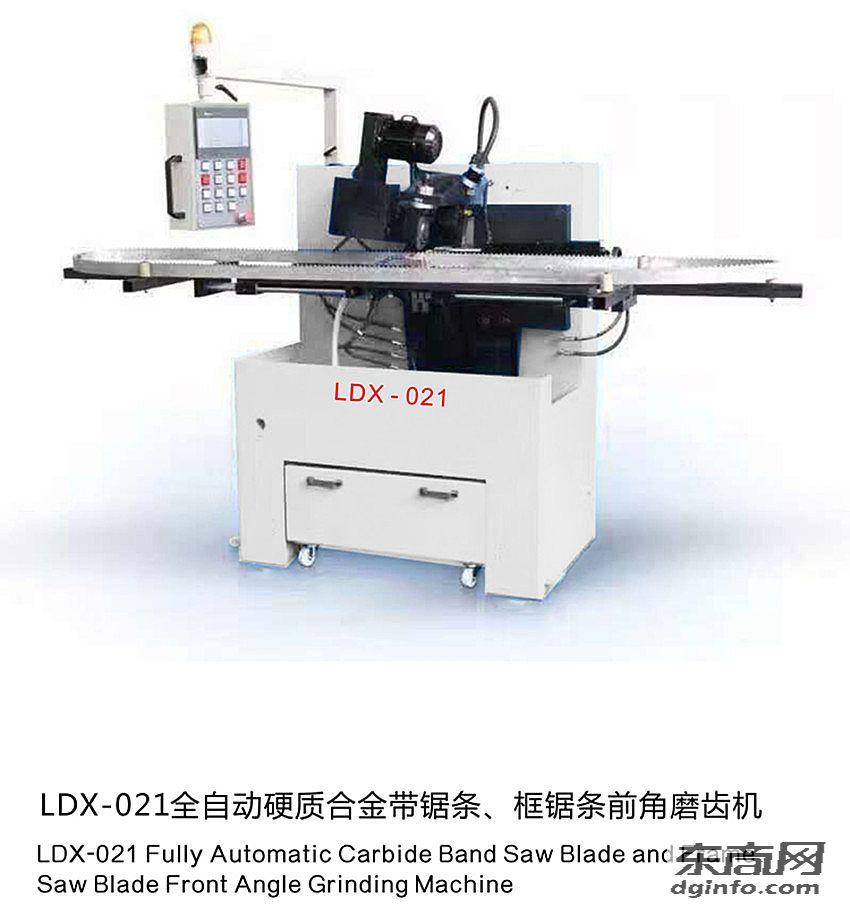 LDX-021全自動硬質合金帶鋸條、框鋸條前角磨齒機