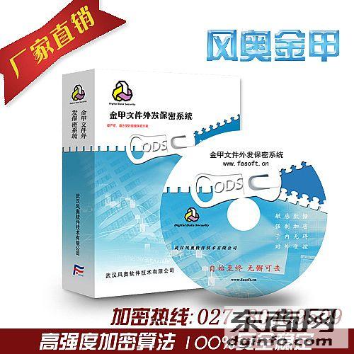 文档加密简单便捷的方式_湖南企业图文件加密软件系统工具_风奥科技