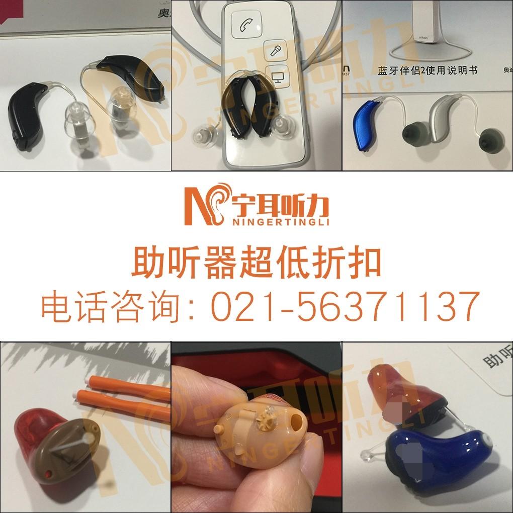 上海丹麦助听器地址-奥迪康Geno1 CIC价格-奥迪康助听器专卖/宁耳