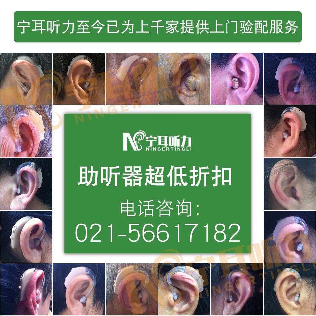 上海哪里有助听器-唯听智擎440系列助听器EVOKE特点/宁耳