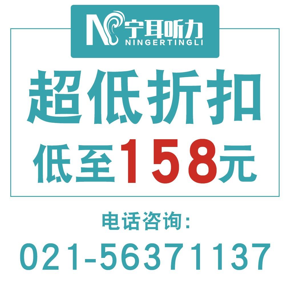 LT961-DRW瑞声达聆客3代助听器多少钱-上海去哪买助听器/宁耳