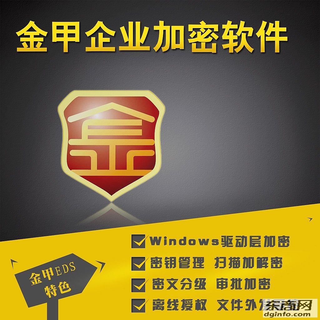 河北数据文档加密软件排行?企业电脑加密,北京风奥科技