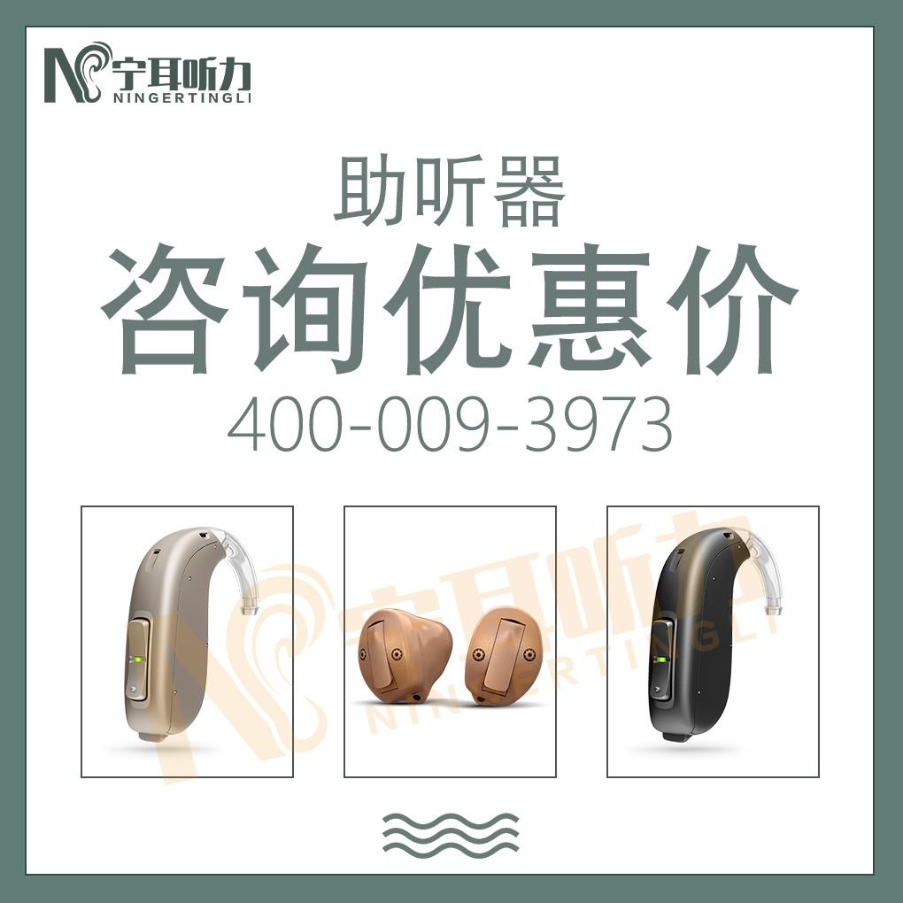 奥笛神采助听器效果怎么样?上海哪里有卖助听器的/宁耳