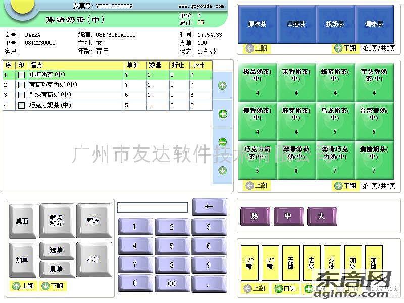 青岛行政审批系统 青岛项目审批软件