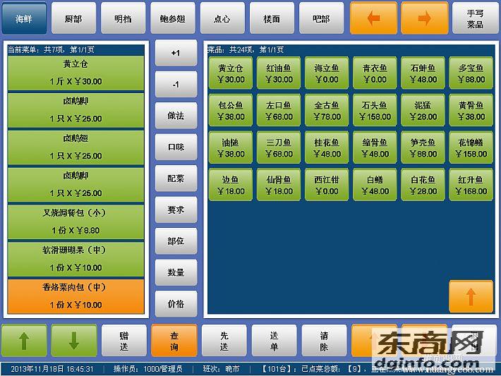 青岛医疗仪器软件