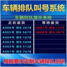 焦作车辆排队叫号系统价格 在哪能买到车辆排队叫号系统