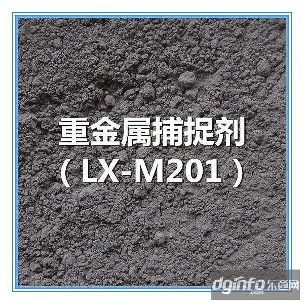 重金属捕捉剂,重金属废水处理工艺,绿轩/LX-M201
