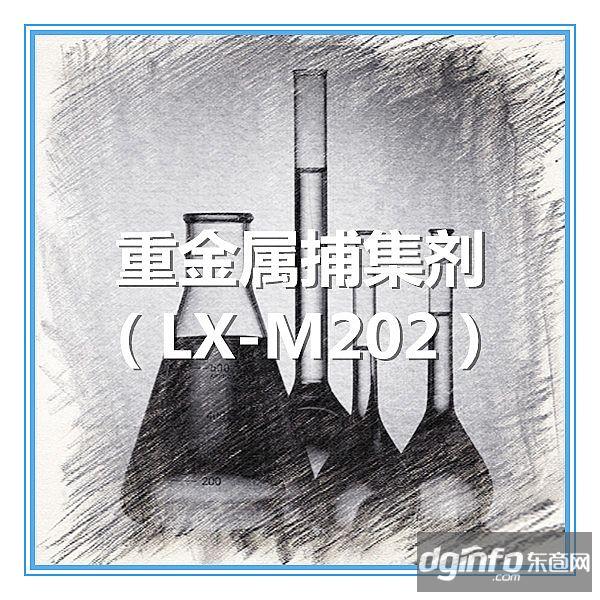 重金属捕集剂,重金属废水处理工艺,绿轩/LX-M202