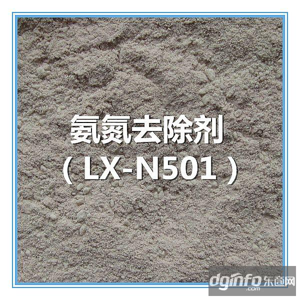 氨氮去除剂,氨氮废水处理工艺,绿轩/LX-N501