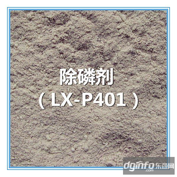 除磷剂,磷废水处理工艺,绿轩/LX-P401