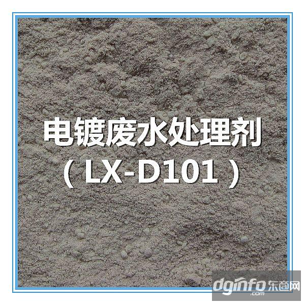 电镀废水处理剂,电镀废水处理工艺,绿轩/LX-D101