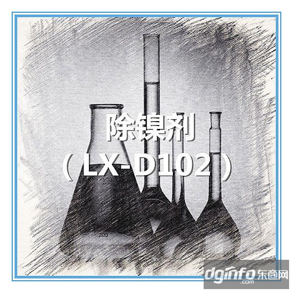 除镍剂,镍废水处理工艺,绿轩/LX-D102