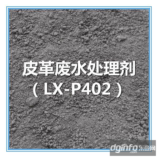 皮革废水处理剂,皮革废水处理工艺,绿轩/LX-P402