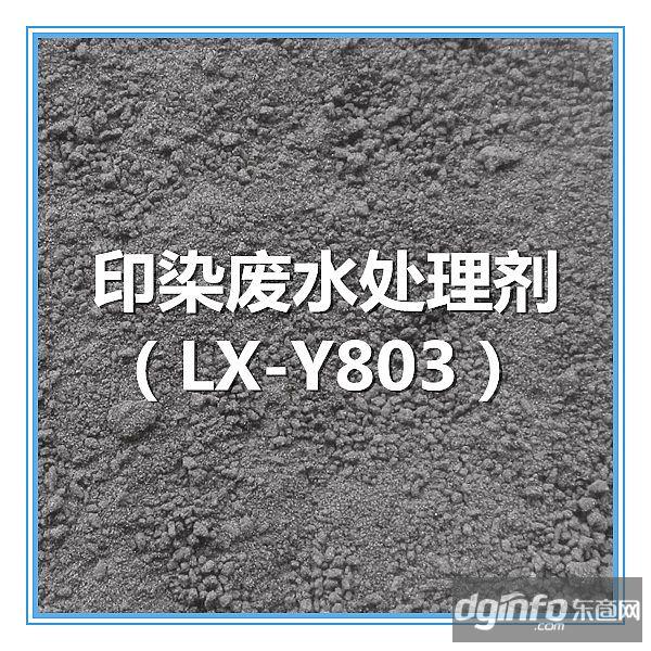 印染废水处理剂,印染废水处理工艺,绿轩/LX-Y803