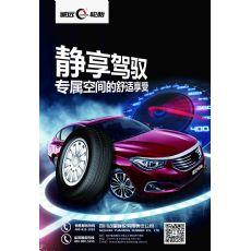 重庆厂家直销的轮胎制造厂|成都哪?#26032;?#21475;碑好的轮胎