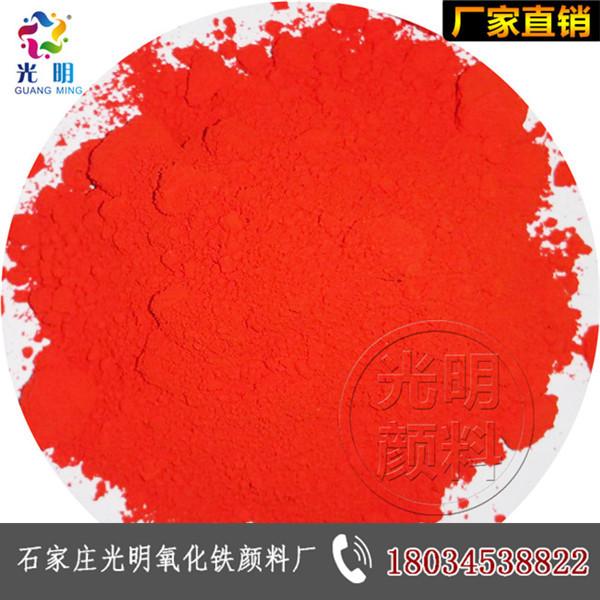 皮革專用氧化鐵紅130-石家莊光明顏料廠新聞