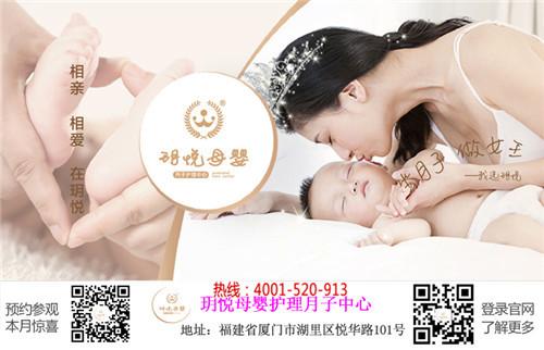 厦门母婴护理中心2019口碑推荐-厦门玥悦月子中心新闻