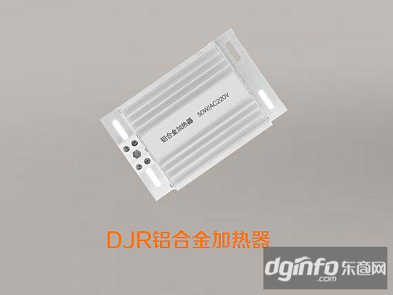 上海北京广州深圳杭州温湿度控制器配套负载铝合金加热器