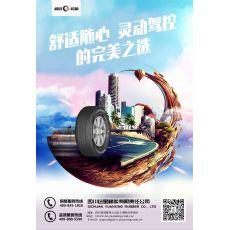陕西农工胎_性价比高的轮胎当选远星橡胶