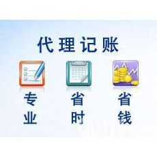 攸县周到的代理记账-湖南专业的代理记账机构