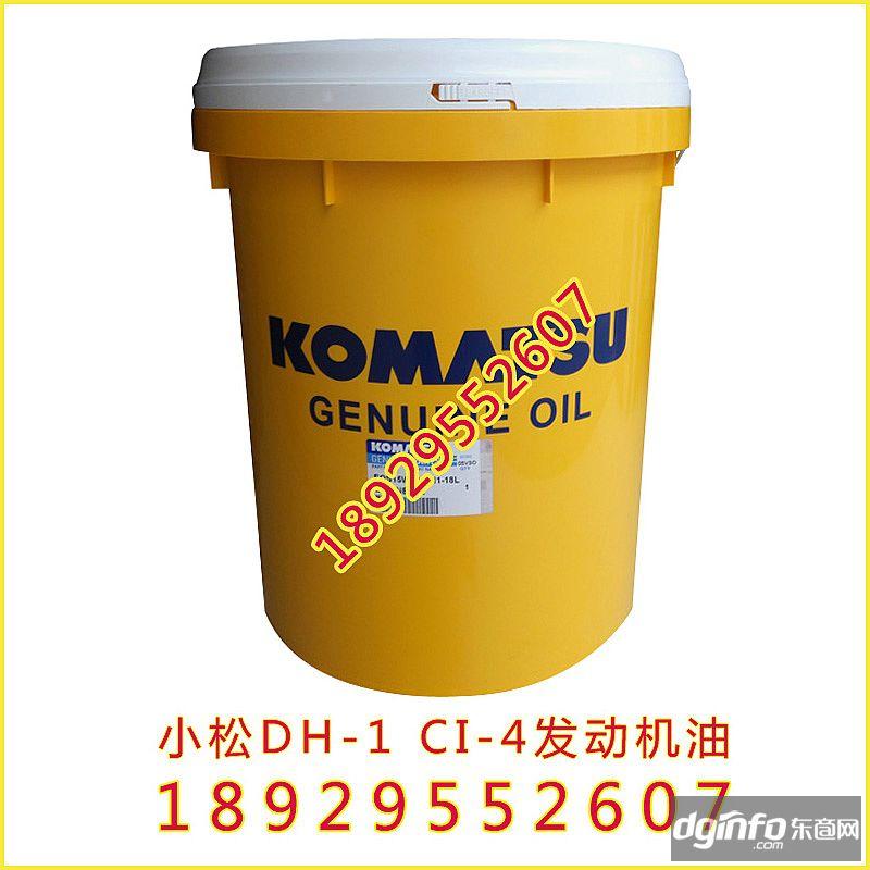 小松專用機油,小松發動機油15W-40 DH-1 CI-4