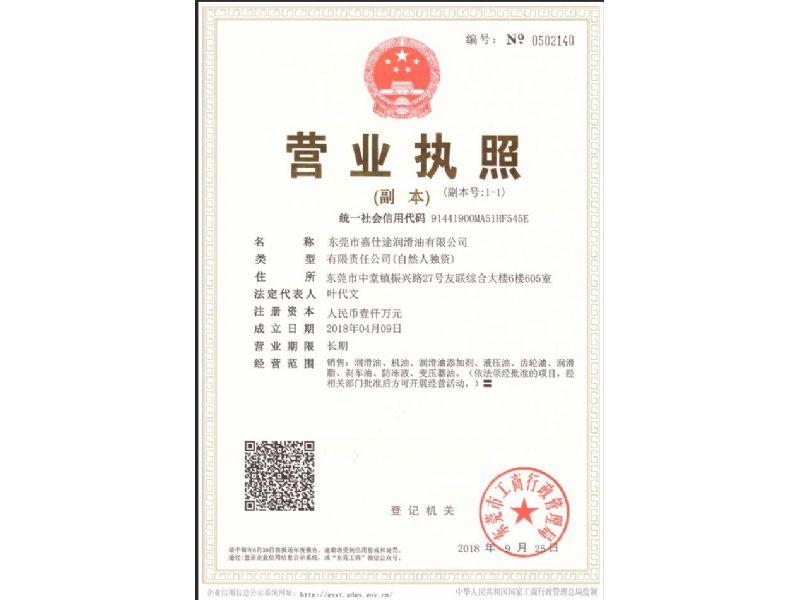 河南正规的齿轮油_东莞可靠的齿轮油供应商