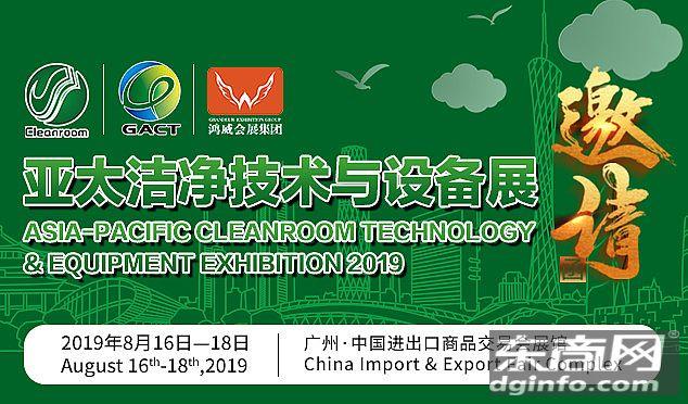 鑫硕智能工业机器人应邀参展2019第五届亚太洁净技术与设备展览会