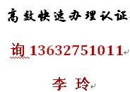 机器人CCC认证 SRRC认证中国强制性认证