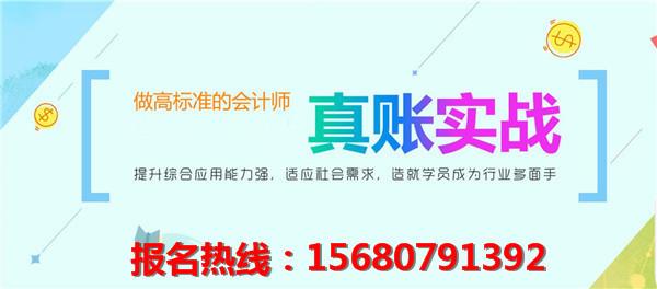 溫江會計培訓新聞