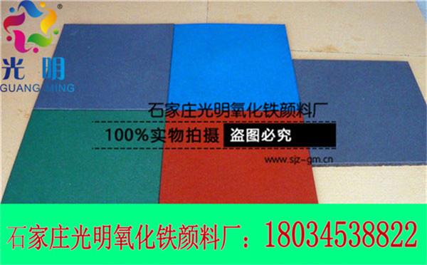 广州塑胶颜料_不褪色绿厂-石家庄光明颜料厂新闻