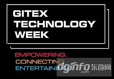 GITEX2020,迪拜電腦展