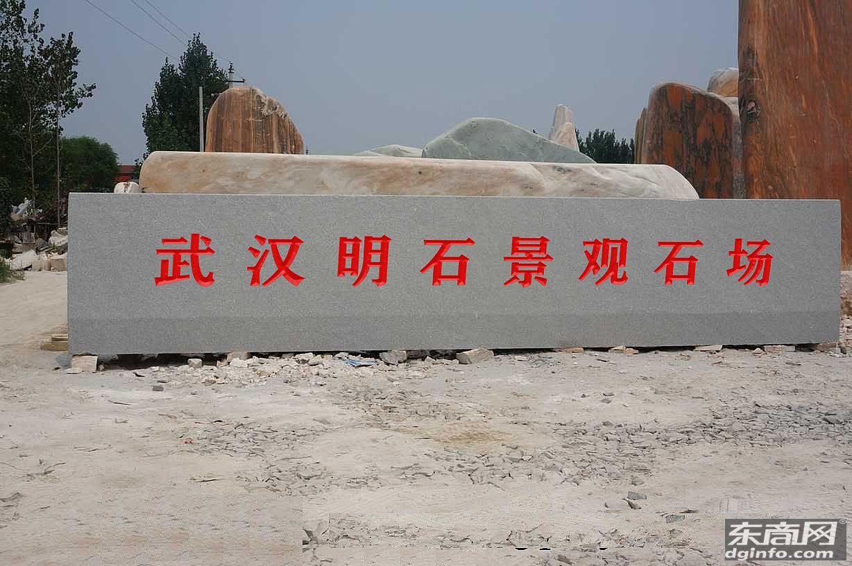武漢景觀石刻字加工(明石石業景觀石基地)