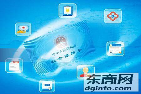德生科技:上半年营收利润稳步增长 持续拓展社保卡应用服务