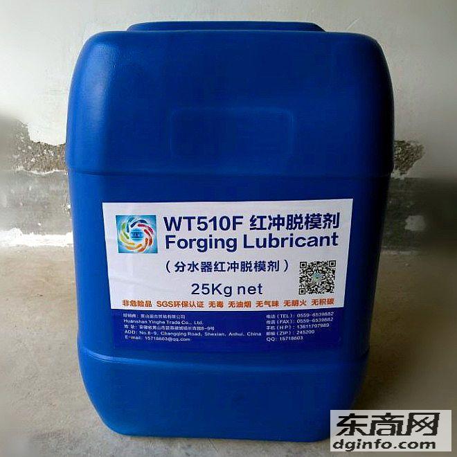 WT510F分水器阀门红冲脱模剂