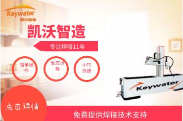 凯沃智造自动焊气助动力机械手自动不锈钢焊焊接生产线