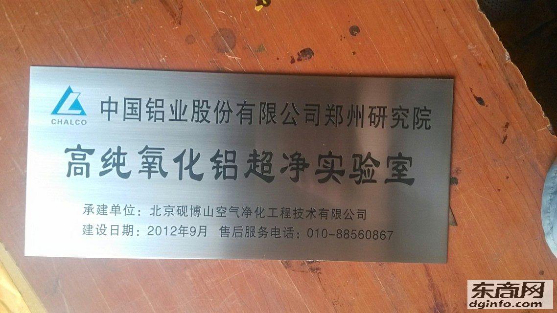 沈陽銅牌制作,銘牌,鋁標牌,設備標牌制作廠家