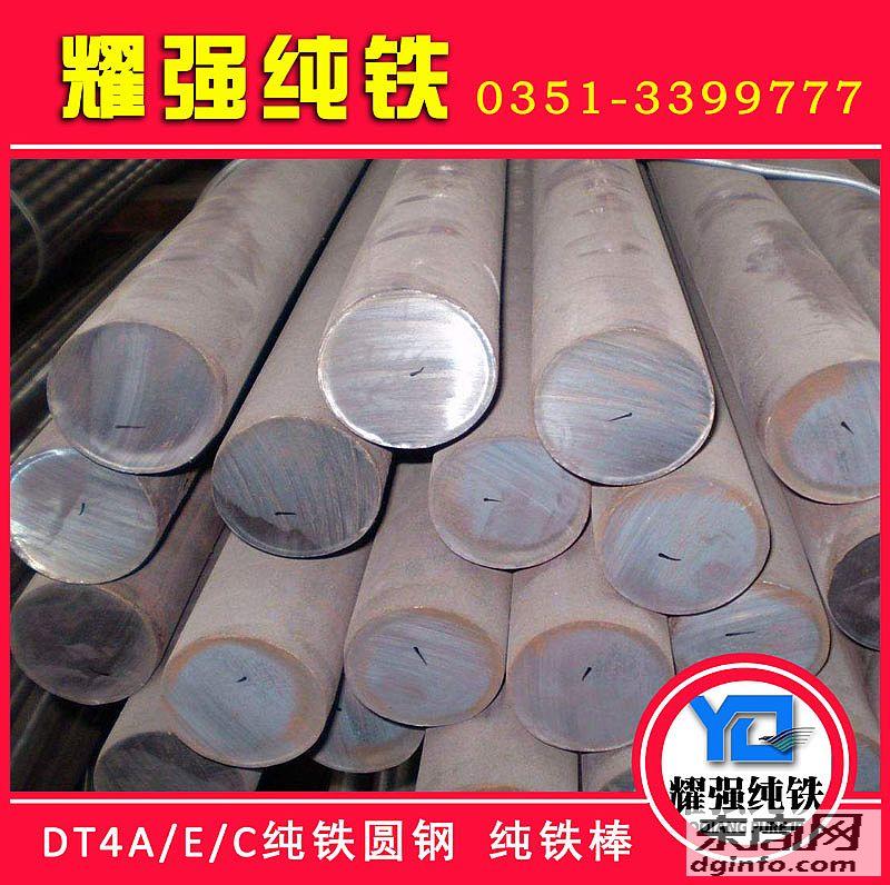 太原電工純鐵,太原電磁純鐵,太原工業純鐵(批發零售)