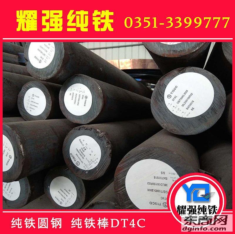 陜西電工純鐵廠家,陜西電磁純鐵,陜西工業純鐵(正品保證)