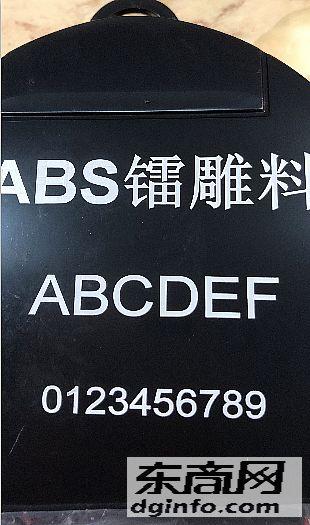 ABS鐳雕塑料,ABS鐳雕粒子,ABS黑雕白