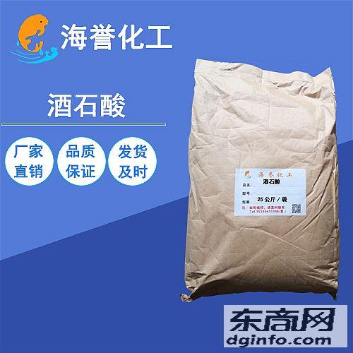 重慶供應自流平水泥用緩凝劑超細粉末酒石酸