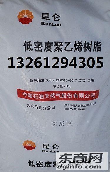 大慶石化聚乙烯18D 18D0物性表材質單