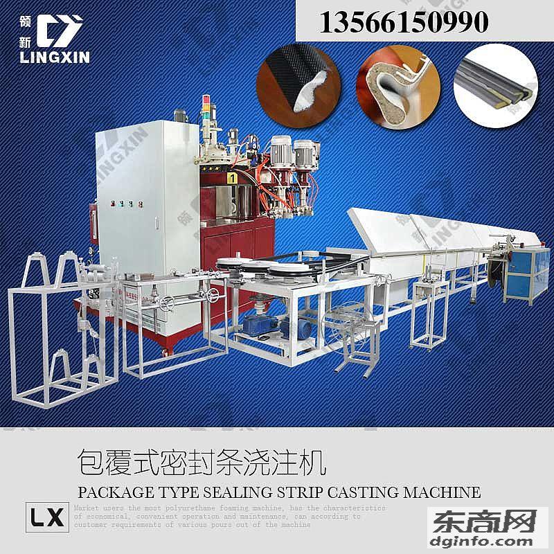 聚氨酯PU包覆式密封條設備