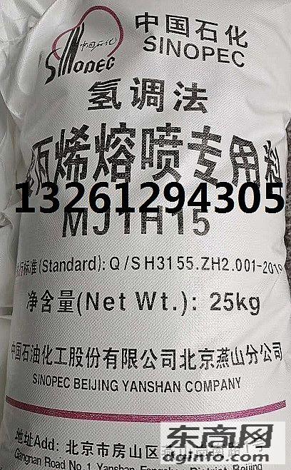 撫順石化線型DFDA7042N